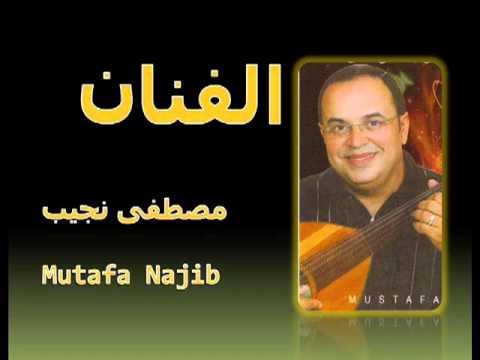 Mustapha Najib - 3oyoun El Alb (Chanson de Najat Essaghira)