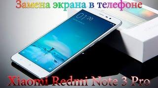 Замена экрана в Xiaomi Redmi Note 3Pro