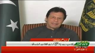 Prime Minister of Pakistan Imran Khan Media Talk Islamabad (01.11.18).mp4