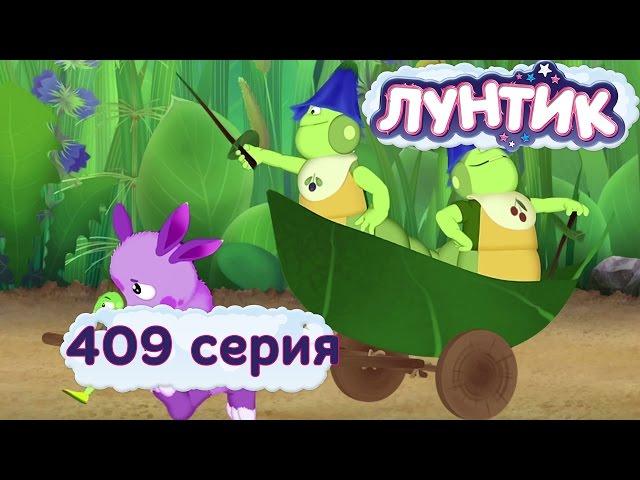 Лунтик Новые серии - 409 серия. Лишнее Время