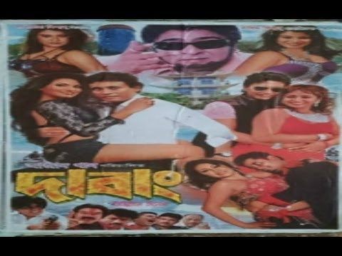 Bangla New Movie 2014 Dabang By Zayed Khan