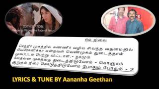 TAMIL CHRISTIAN SONGS  NEWWAY OF CROSS (   BY Aanandha Geethan,  FOUNDER  PRESIDENT  TNCCA)