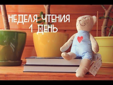 #неделячтения 1 День - предвкушения))