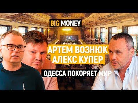 Купер и Вознюк. О ресторанном бизнесе и медиахолдингах. Как завоевать доверие клиентов|Big Money #25