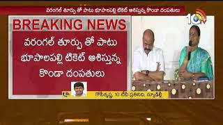Konda Surekha and Murali to Join Congress Live Upte
