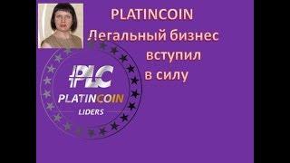 PlatinCoin Легальный бизнес вступил в силу Платинкоин PLC GROUP AG