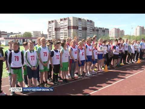 В Вологде завершается региональный этап «Президентских спортивных игр»