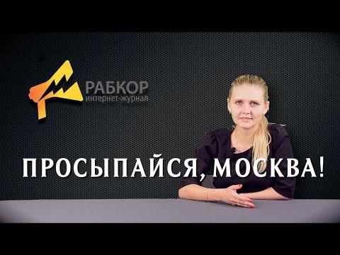 Rabkor TV: Просыпайся, Москва! Дарья Сорокина о митинге 27 мая.