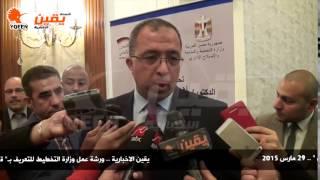 يقين | وزير التخطيط : قانون الخدمة المدنية رسالة للداخل والخارج ان مصر جادة في عملية الاصلاح الاداري