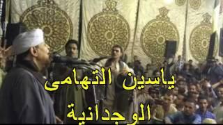 الشيخ ياسين التهامى الوجدانية  2