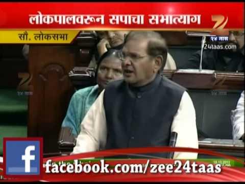 Zee24Taas: Sharad Yadav on Lokpal Bill In LokSabha