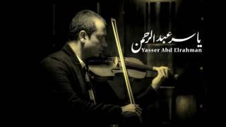 ناصر 56 - الجزء الرابع - للموسيقار ياسر عبد الرحمن | Yasser Abdelrahman - Nasser 56