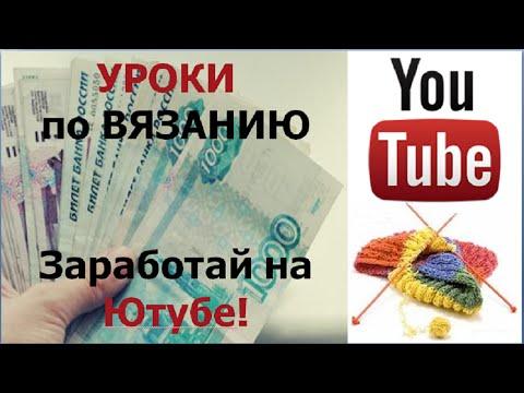 Уроки вязания на youtube
