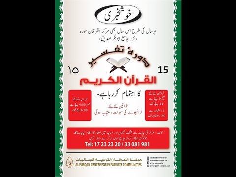 Quran Tilawat Tarjuma wa Tafseer - Ramadan Day 15 - live