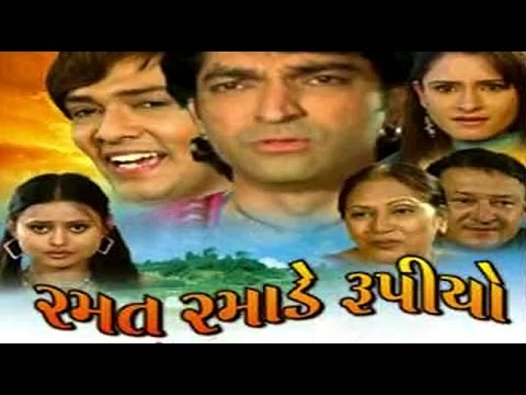 Ramat Ramade Rupiyo | 2008 | Full Gujarati Movie | Hitu Kanodia, Chandan Rathod, Arti Parekh video