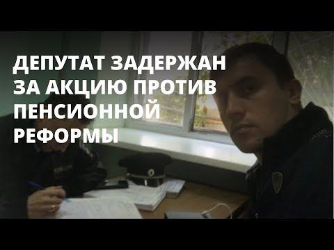 Депутат Бондаренко задержан за акцию против пенсионной реформы