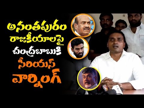 Anantapur Politics | YSRCP Ex MP Mithun Reddy Fires on CM Chandrababu | YSRCP Vs TDP | indiontvnews