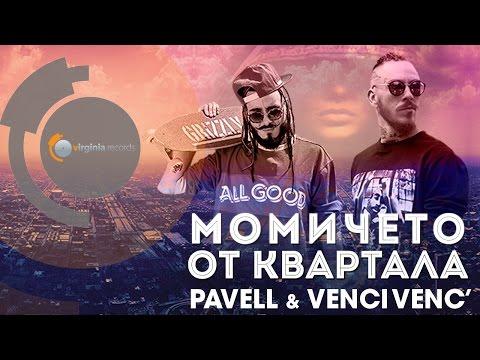 Pavell & Venci Venc' - Momicheto ot kvartala (Official HD)