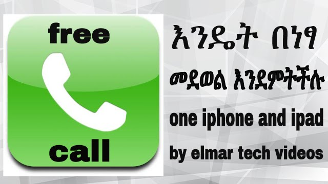 How to call free to cellphones from iPhone and iPad (in Amharic)