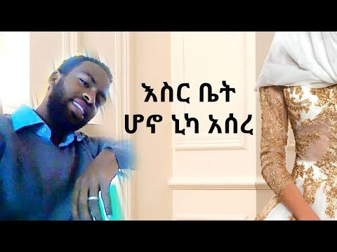 BBN Daily Ethiopian News August 27, 2017 New