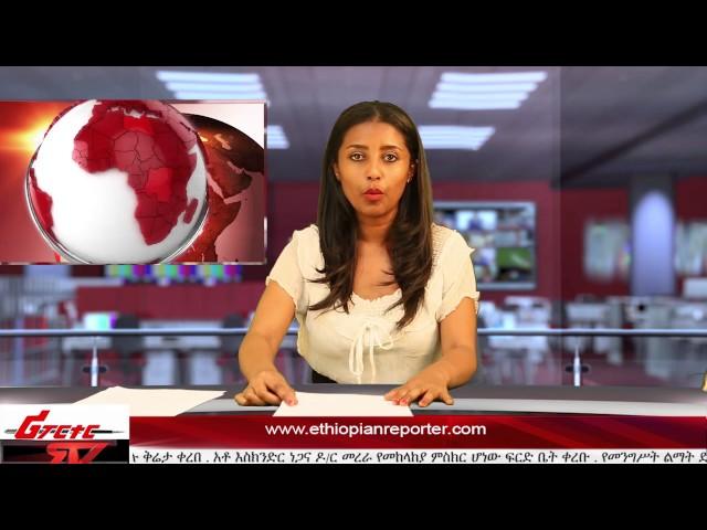 ETHIOPIAN REPORTER TV |  Amharic News 03/18/2017