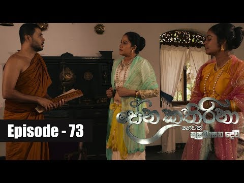 Dona Katharina | Episode 73 03rd October 2018
