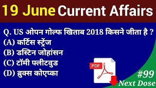 Next Dose #99 | 19 June 2018 Current Affairs | Daily Current Affairs | Current Affairs in Hindi