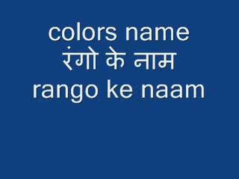 Learn Hindi Lesson 5 - colors/colours and shades name