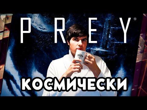 PREY (2017) - ОБЗОР. КОСМИЧЕСКИЙ ПОТЕНЦИАЛ