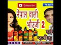 Nepal Wali Bhauji Hamar Daaru Chahi 2 Rupesh Rasila