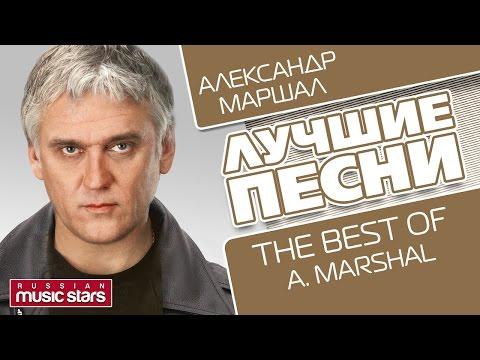 АЛЕКСАНДР МАРШАЛ - ЛУЧШИЕ ПЕСНИ / ALEXANDR MARSHAL - The Best Of