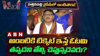 Internal Clashes Among Sattenapalle YCP leaders,|  Inside |  ABN Telugu
