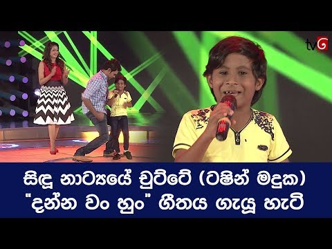 Chutte Malli ( Tashin Maduka ) Live Performance @ Champion Stars Unlimited - 14th October 2017