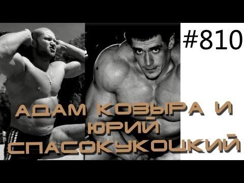 Адам Козыра и Юрий Спасокукоцкий. Советы