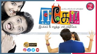 EGO Full movie | INDIAN MOVIES WITH ENGLSIH SUBTITLES | Bala Saravana, Anaawara Kumar, Vel