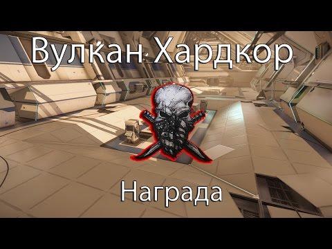 [Warface] Вулкан хардкор. Награда