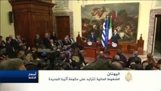 الضغوط المالية تتزايد على حكومة أثينا الجديدة