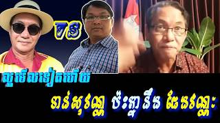 Khan sovan - Pheng Vannak VS Khan sovan, Khmer news today, Cambodia hot news, Breaking news