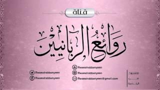 الصبر على الزوجة   الشيخ د  محمد بن محمد المختار الشنقيطي