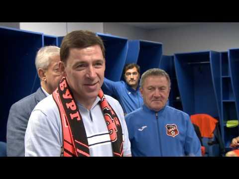 Евгений Куйвашев в раздевалке «Урала» после матча с «Локомотивом»