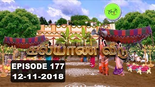 Kalyana Veedu | Tamil Serial | Episode 177 | 12/11/18 |Sun Tv |Thiru Tv