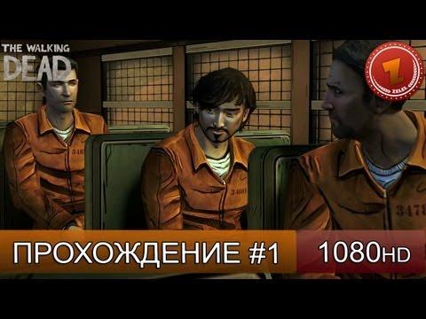 The Walking Dead прохождение на русском - Часть 1 - Винс