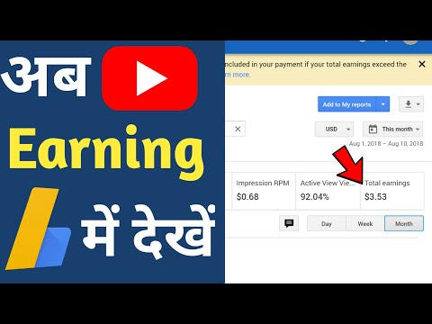 Why YouTube Earning Not Showing in Adsense Account | Earning Problem Solve Hindi 2018 | Full Exp