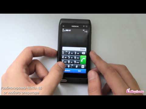 Разблокировка Nokia N8 Unlock с помощью NCK