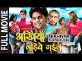 Ankhiyan Ladai Gail -  Bhojpuri Movie