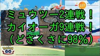 【ポケモンGO】ミュウツー2連戦!色違い求めてカイオーガ9連戦(どさくさに98%)