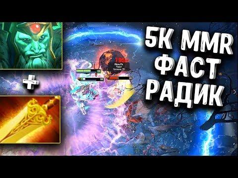 ФАСТ РАДИК 5К ММР ДОТА 2 - 5K MMR WRAITH KING DOTA 2