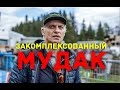 БЫЛ ПРЕДПРИНИМАТЕЛЬ СТАЛ МУДАК - ОЛЕГ ТИНЬКОВ.