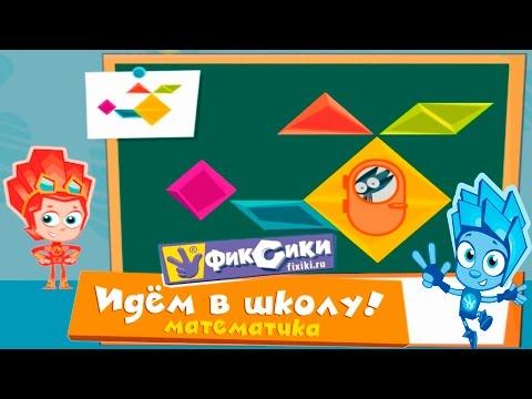 Фиксики. Математика - #3 Учим Формы с Ноликом и Симкой Развивающая игра Детское обучающее видео