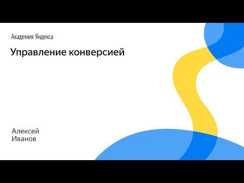 012. Управление конверсией – Алексей Иванов